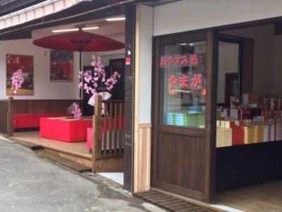 新店舗「やまが飯盛山店」オープン